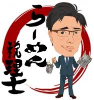 ラーメン税理士(飲食店にめっぽう強い!)
